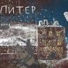 Дмитрий Шагин, Владимир Рекшан, сообщество 33+1. «Стена на Молодёжной»