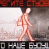 Вялых Н. Плакат «Берегите студента»