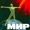 Марченко Ф. Плакат «Сохраним планету»