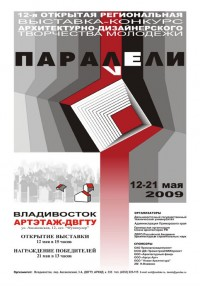 Выставка-конкурс «Параллели-2009»