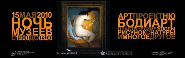 «Ночь музеев — 2010»