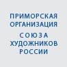 Приморская организация союза художников России