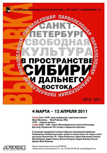 Санкт- Петербург. Свободная культура в пространстве Сибири и Дальнего Востока