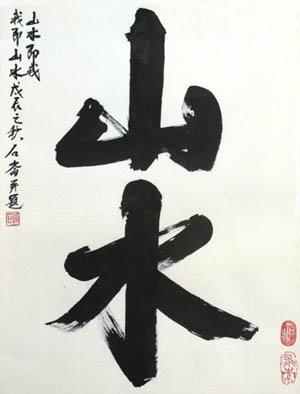 Цзян Ши Лунь. «Горы-воды»