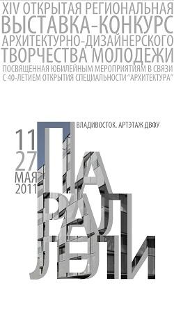 «Параллели-2011»