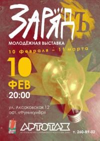 Артэтаж — музей современного искусства: молодёжная выставка «ЗарядЪ»