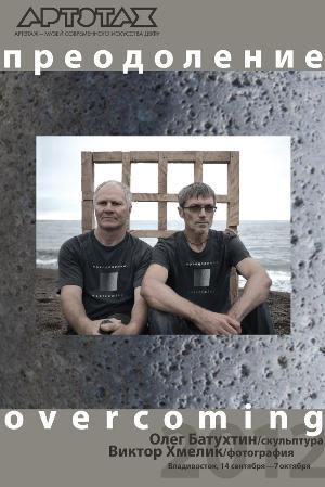 Олег Батухтин, Виктор Хмелик. «Преодоление»