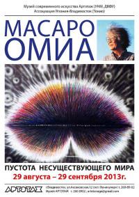 Омиа Масаро (Япония). «Пустота  несуществующего мира»
