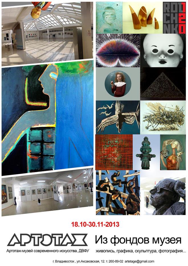 Артэтаж — музей современного искусства: «Из фондов музея. Живопись, графика, скульптура, фотография»