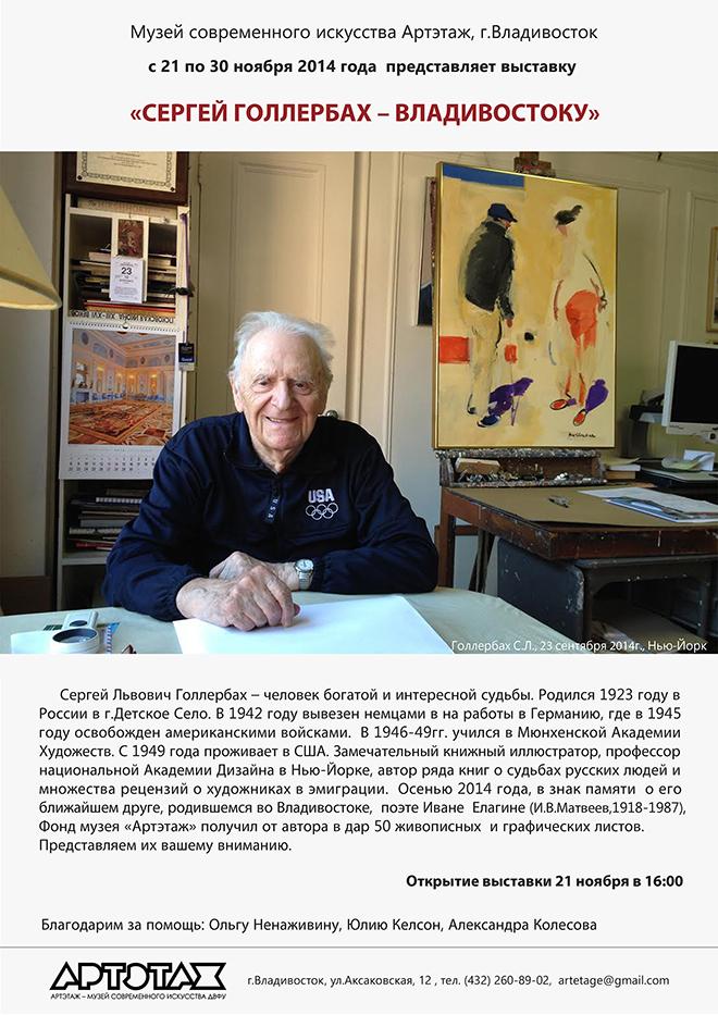 Артэтаж — музей современного искусства: «Сергей Голлербах — Владивостоку»
