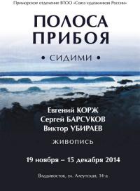 Приморская организация союза художников России: «Полоса прибоя»
