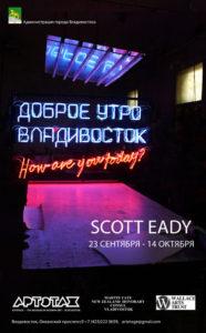 Артэтаж — музей современного искусства: Скотт Иди «Доброе утро, Владивосток»