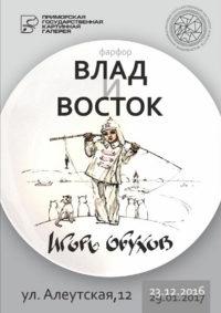 Приморская государственная картинная галерея: Игорь Обухов «Влад и Восток»